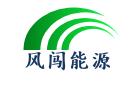 天津风闯新能源科技有限公司
