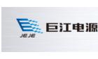 巨江电源科技有限公司