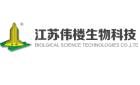江苏伟楼生物科技有限公司最新招聘信息
