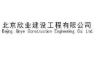 北京欣业建设工程有限公司