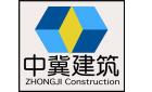 天津中冀建设集团有限公司