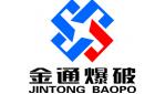 杭州金通爆破工程有限公司最新招聘信息