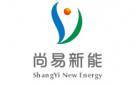 深圳市尚易新能科技有限公司