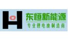深圳市东恒新能源科技有限公司