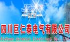 四川巨仁泰电气有限公司
