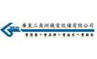广东三角洲机电设备有限公司