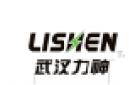 武汉力神动力电池系统科技有限公司