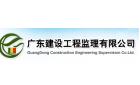 广东建设工程监理有限公司成都分公司
