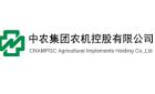中农集团农业装备有限公司最新招聘信息