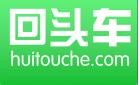 广州回头车信息科技有限公司
