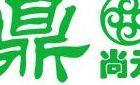 三河市鼎尚园商贸有限企业