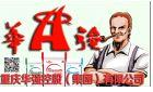 重慶華強控股(集團)有限公司