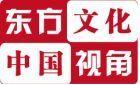 北京东方视角文化传媒股份有限公司