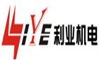 深圳市利业机电设备有限公司