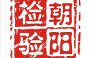 清远市朝阳工程质量检验有限公司