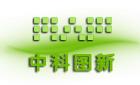 苏州中科图新网络科技有限公司