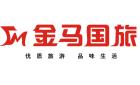 广州市金马国际旅行社有限公司