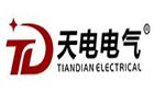 浙江天电电气科技有限公司