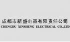 成都市新盛电器有限责任公司