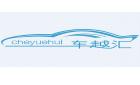 深圳车越汇科技有限公司
