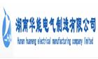 湖南華能電氣制造有限公司