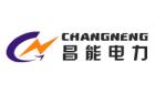 杭州昌能电力科技有限公司