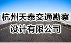 杭州天泰交通勘察設計有限公司