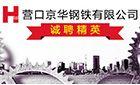 营口京华钢铁有限公司最新招聘信息
