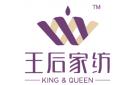 王后家纺科技有限公司