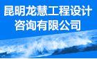 昆明龍慧工程設計咨詢有限公司
