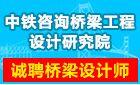 中铁咨询桥梁工程设计研究院