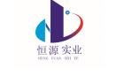阳江市恒源电力实业公司