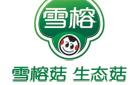 上海雪榕生物科技股份有限公司