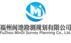 福州闽地勘测规划有限公司
