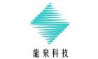 广东龙泉科技有限公司