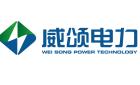 湖南威頌電力科技有限公司