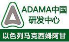安道麦(南京)农业科技有限公司