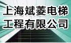 上海斌菱電梯工程有限公司