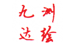 石家庄九达测绘服务有限公司