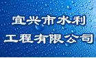 宜興市水利工程有限公司