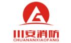 福建省川安消防设备有限公司