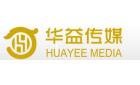 深圳华益传媒有限公司