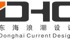 深圳市东海浪潮工业设计有限公司