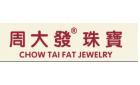 深圳市周大發珠寶首飾有限公司最新招聘信息