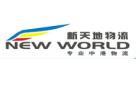 深圳市新天地国际物流有限公司