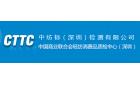 中纺标(深圳)检测有限公司