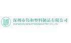 深圳市伟和塑料制品有限公司