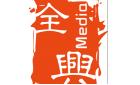 上海全兴广告有限公司