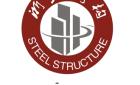 海南浙大钢结构工程有限公司