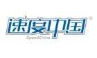 江苏速度信息科技有限公司陕西分公司